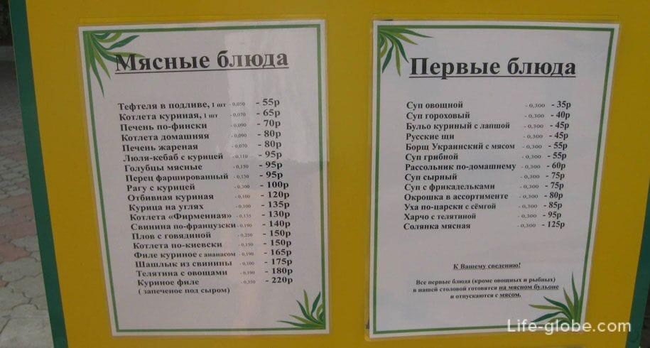Цены в крымских столовых