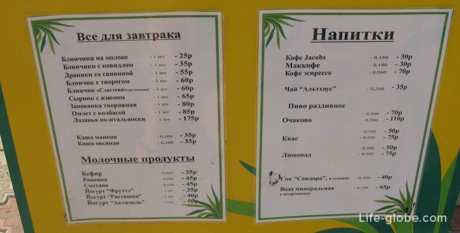 Цены в Крыму, столовые, завтраки и напитки