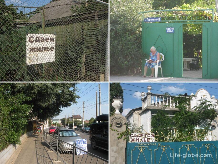 Частное жилье в Крыму