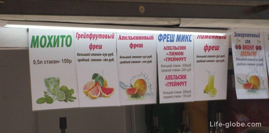 Цены в Крыму на соки, фреши