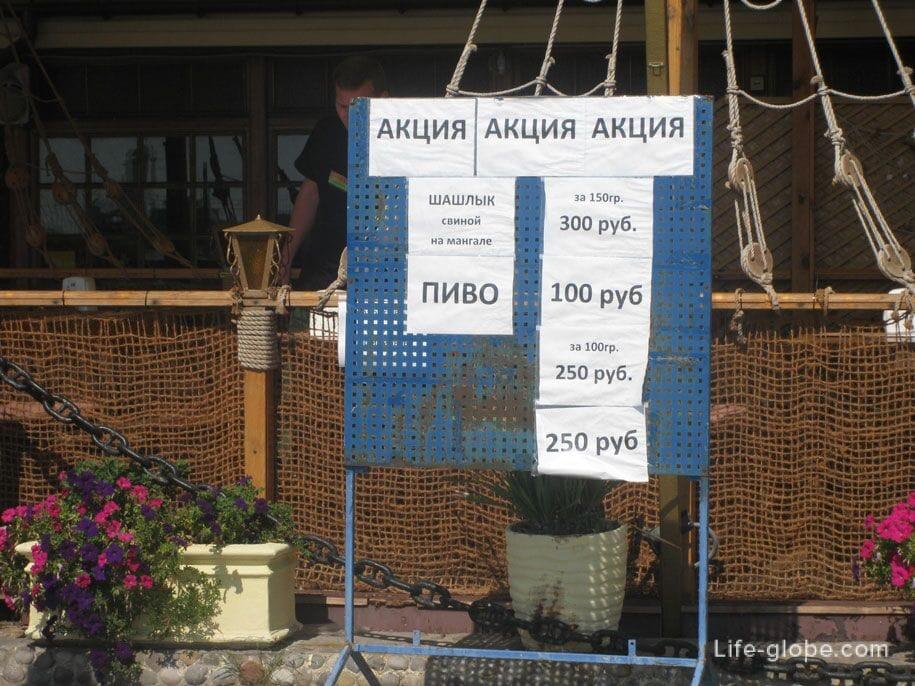 Цены в Крыму, пиво, шашлык