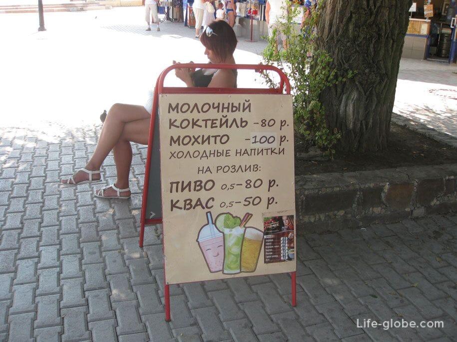 Цены в Крыму, коктейли, напитки