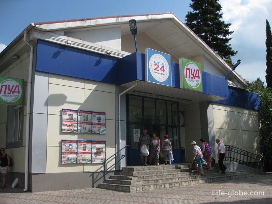 Супермаркеты ПУД в Крыму