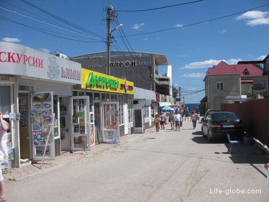 Отдых в Коктебеле, Крым