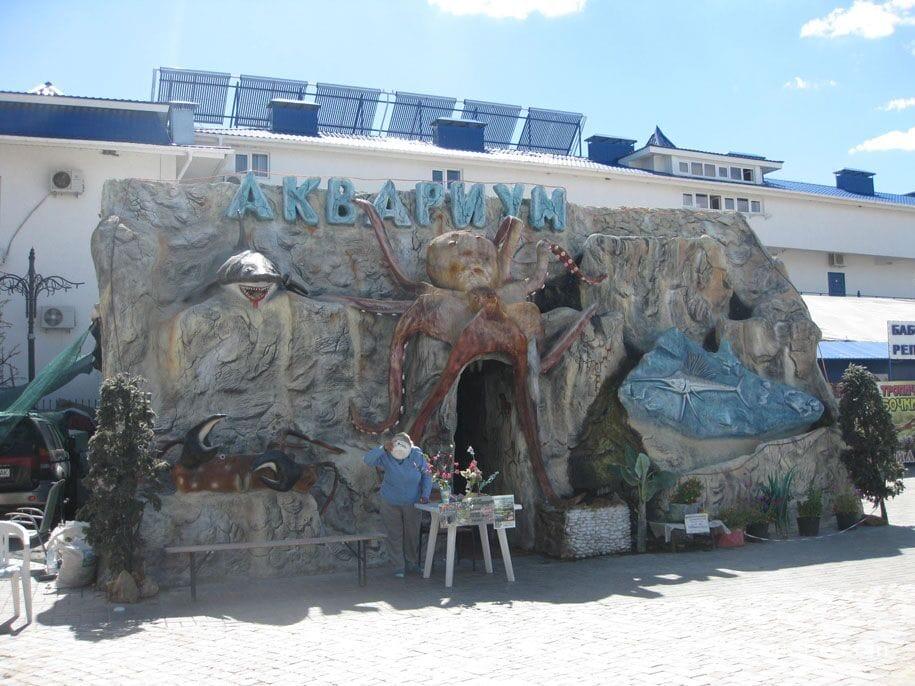 Аквариум в Коктебеле