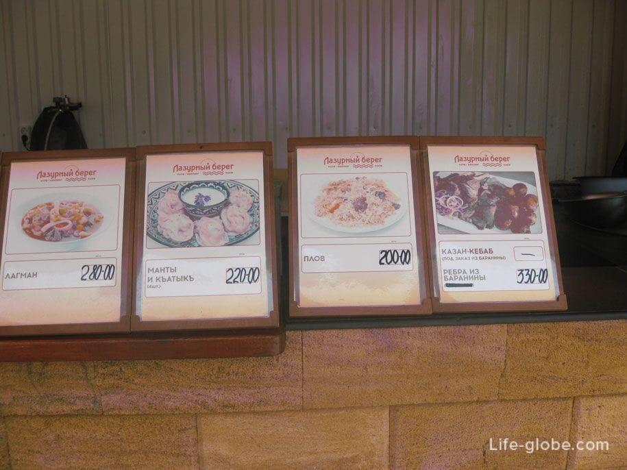 Цены в кафе на пляже Лазурный берег