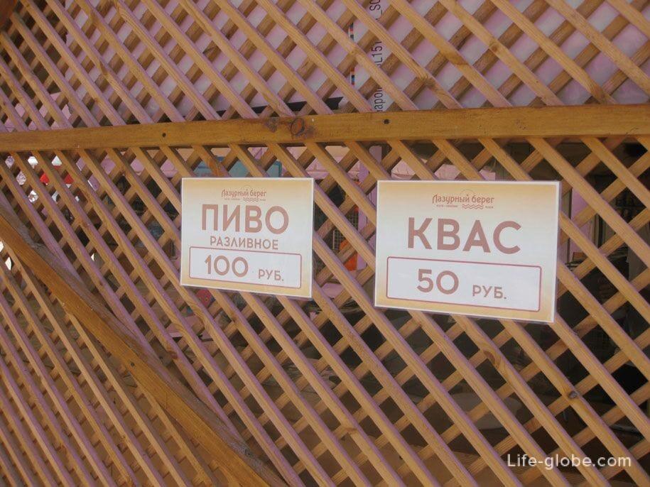 Цены в кафе на пляже Лазурный берег, Евпатория, Крым