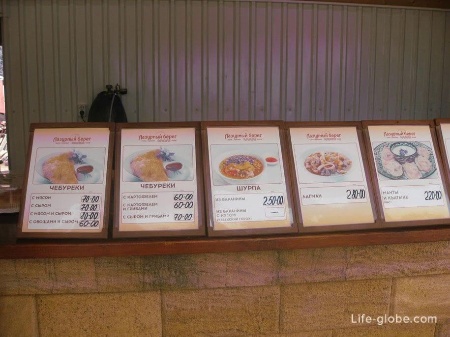 Цены в кафе на пляже Лазурный берег, Евпатория