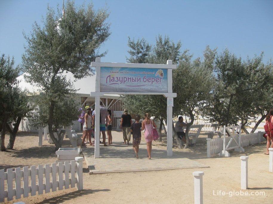 Пляжа «Лазурный берег», Евпатория, Крым