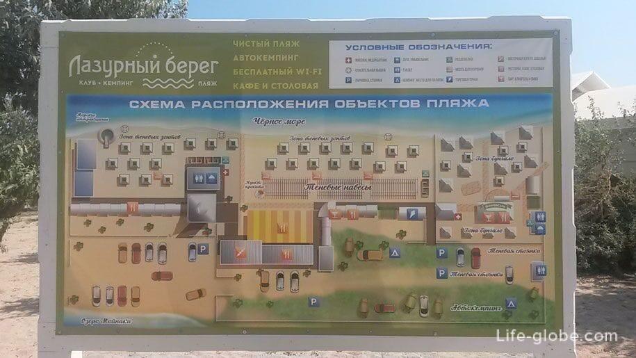 Схема расположения объектов пляжа «Лазурный берег»