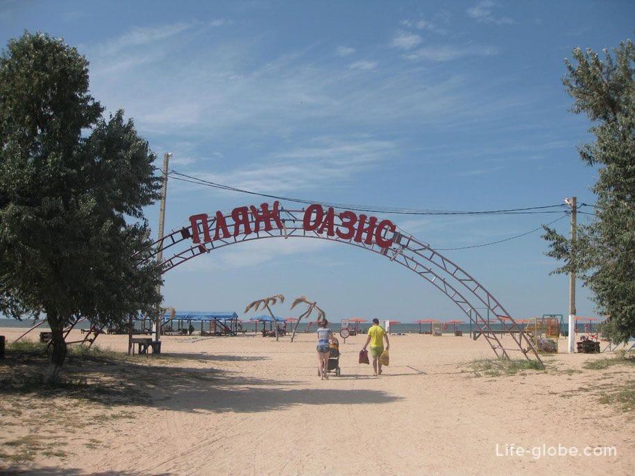 Пляж Оазис, Краснодарский край, село Ачуево
