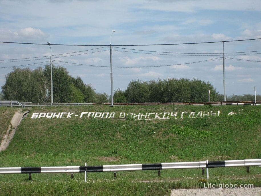 Брянск, автостопом в Крым