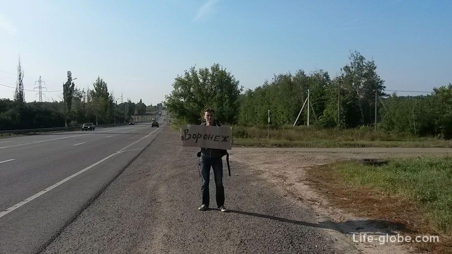 Пешком и автостопом в Крым