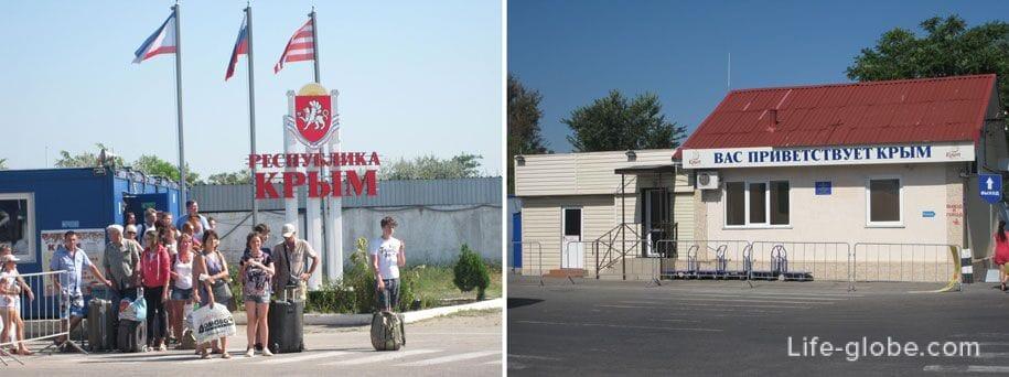 Мы в Крыму! Автостопом в Крым