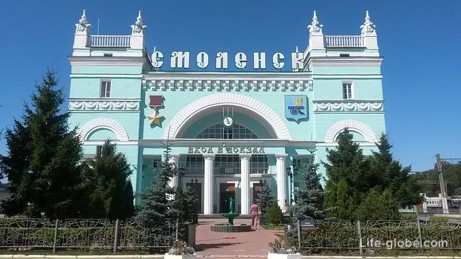 Вокзал в Смоленске, автостопом в Крым