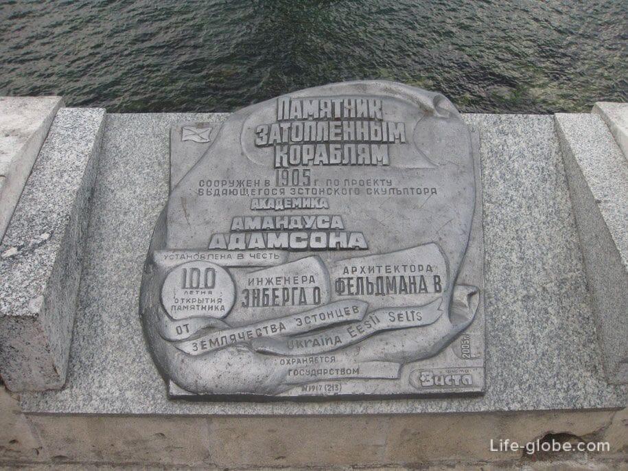 Памятник Затопленным кораблям в Севастополе, Крым