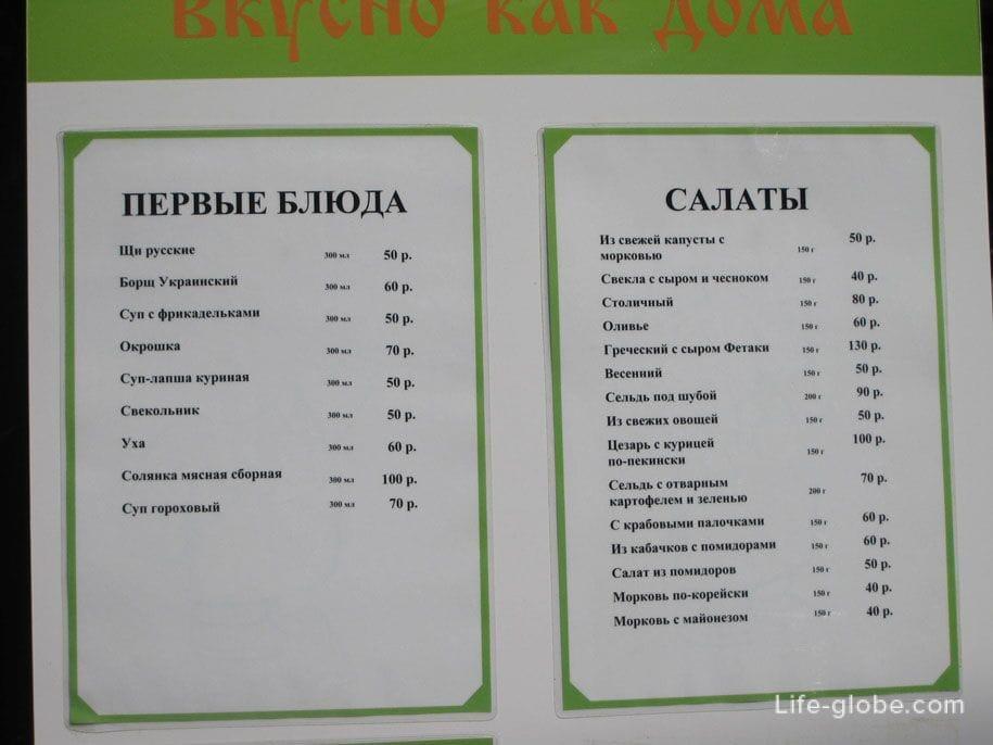 Цены в Крыму в столовых