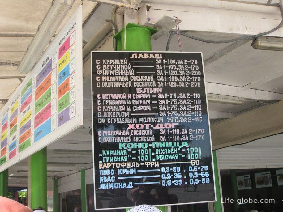 Цены в Крыму на фаст-фуд
