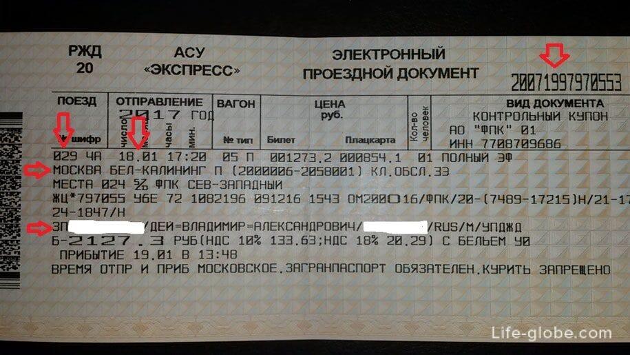 Экономим на жд билетах