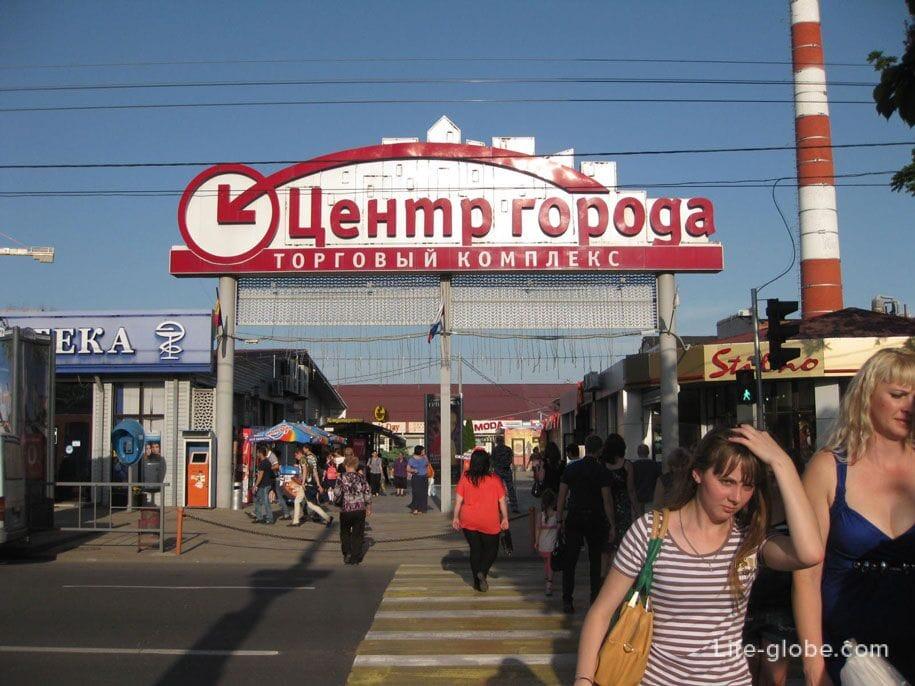 Торговый комплекс Центр города, Краснодар