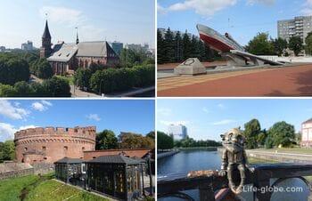 Достопримечательности Калининграда (Кёнигсберга)