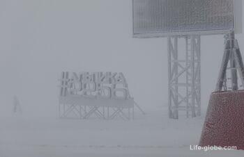 Приют Ветров - верхняя станция «Альпика» ГТЦ Газпром, Красная Поляна (Эсто-Садок)