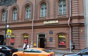 Pyshechnaya on Konyushennaya in St. Petersburg - the oldest and famous pyshechnaya in the city (pyshechnaya «Zhelyabova 25»)
