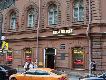 Пышечная на Конюшенной в Санкт-Петербурге - старейшая и знаменитая пышечная города (пышечная «Желябова 25»)