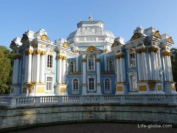 Эрмитаж в Царском Селе (Пушкин, Санкт-Петербург)