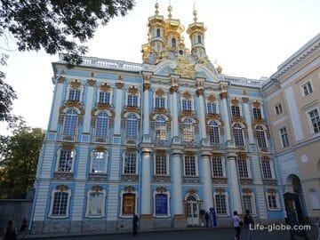 Церковь Екатерининского дворца, Царское Село (Пушкин, Санкт-Петербург) - дворцовая церковь Воскресения Христова