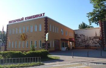 Музей Янтарного комбината в Янтарном (выставочный зал «Янтарная палата»)