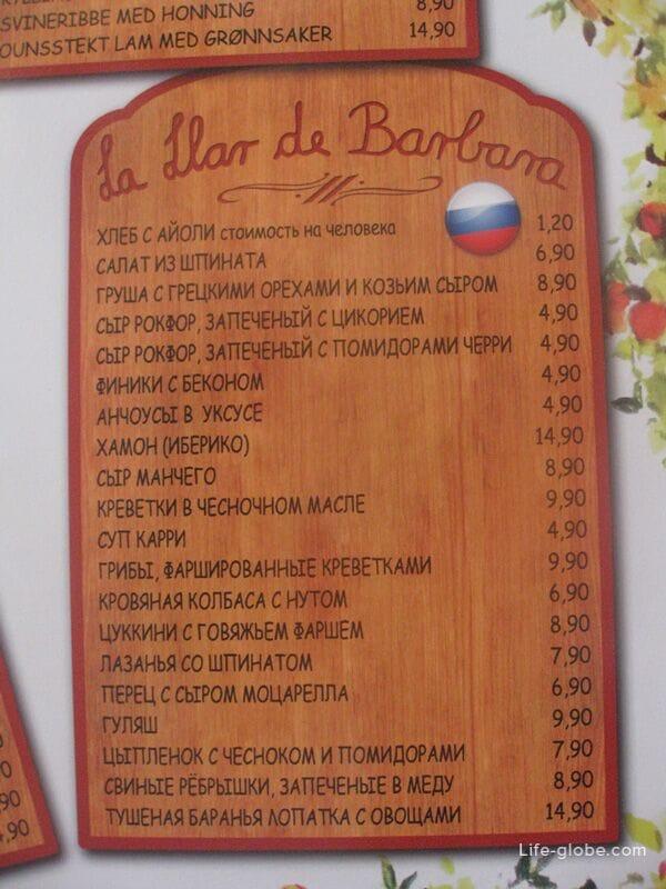 Цены в кафе в старом городе Кальпе