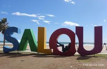 Салоу, Испания (Salou)