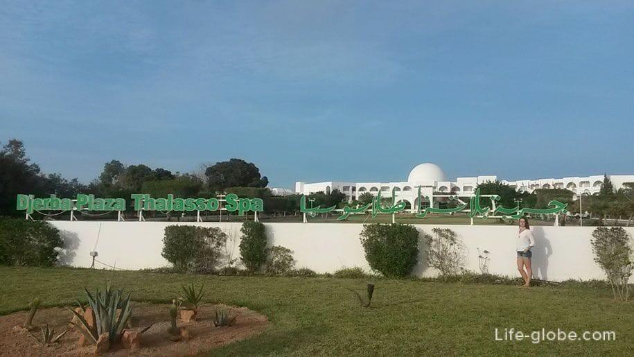 Hotel LTI Djerba Plaza Thalasso & Spa 4 *