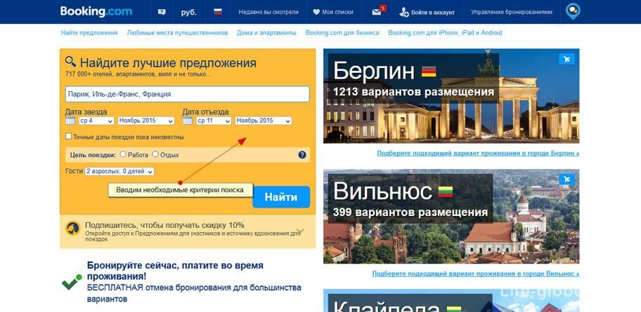 Букинг ком бронирование отелей онлайн в москве билет на самолет симферополь киев