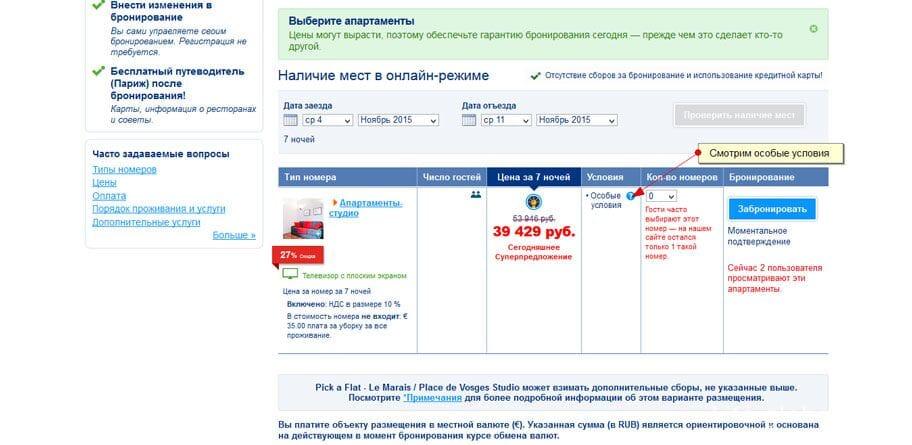 букинг ком официальный сайт москва как проверить машины по вину