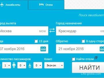 Москва - Краснодар. Билеты, цены, расписание
