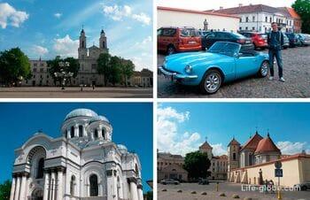 Достопримечательности Каунаса, Литва. Что посмотреть, куда сходить в Каунасе