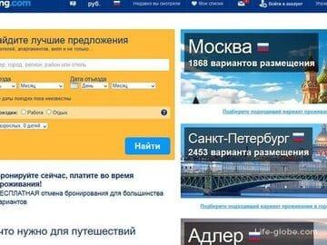 Системы онлайн-бронирования отелей