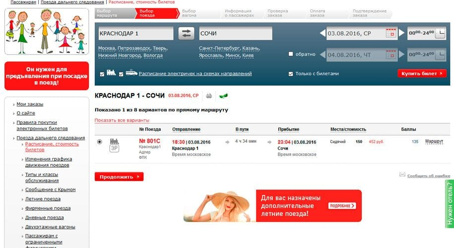 скорый поезд Ласточка, покупка электронного билета