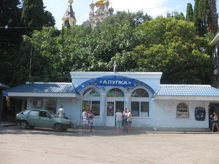 Алуптинская автостанция