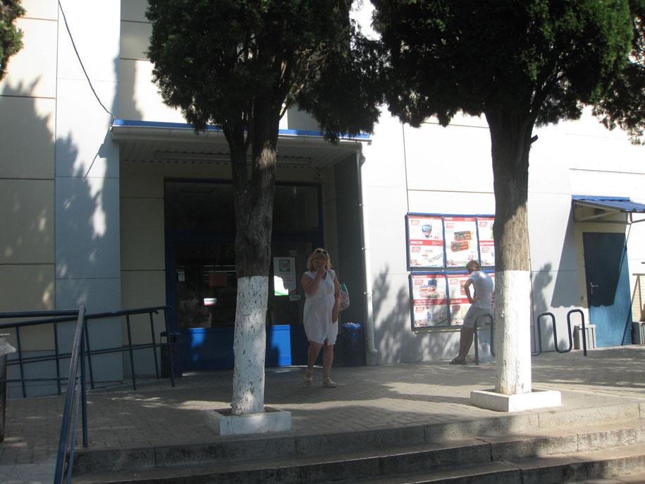 Супермаркет «ПУД» в Алупке