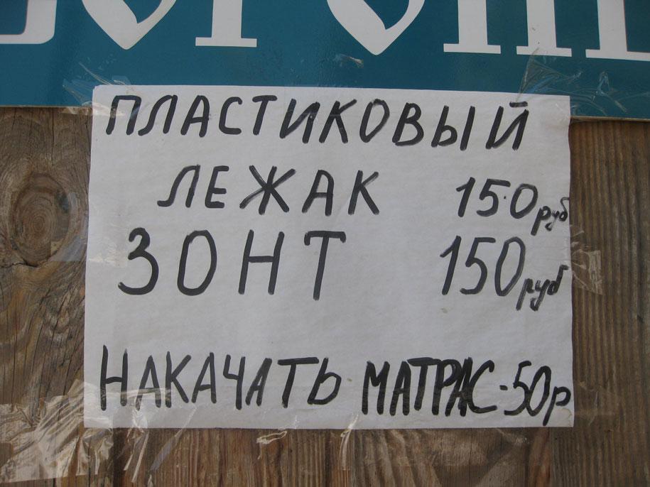 Стоимость аренды шезлонгов и зонтов на пляжах Алупки