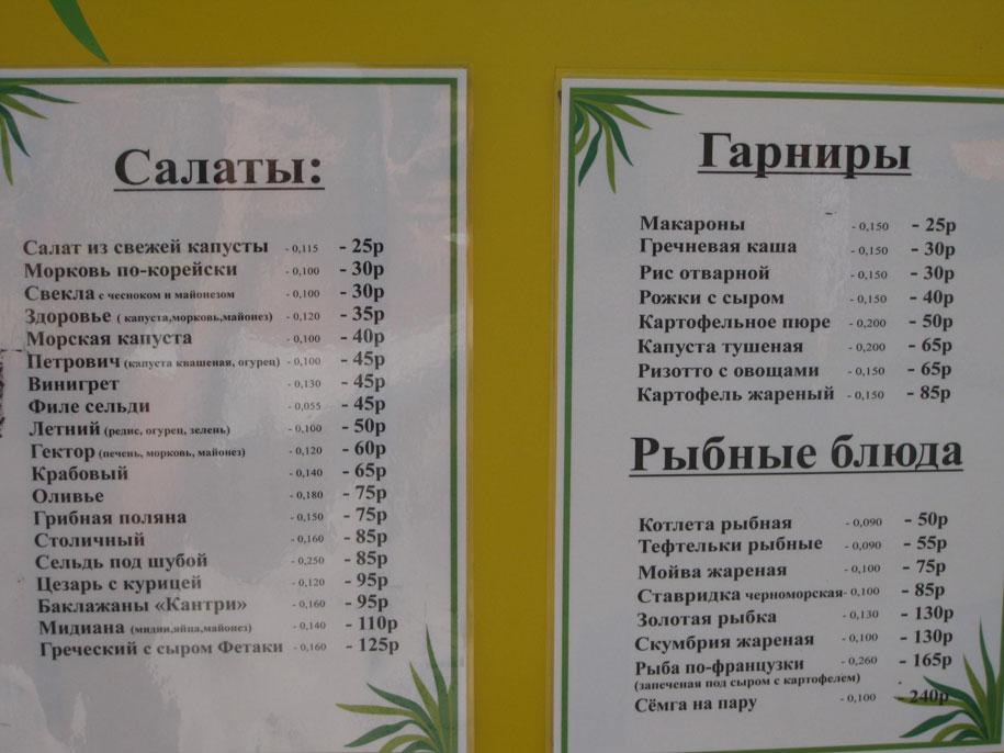 Цены в Крыму, столовые