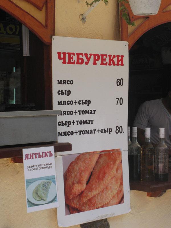 Крымские чебуреки, цены