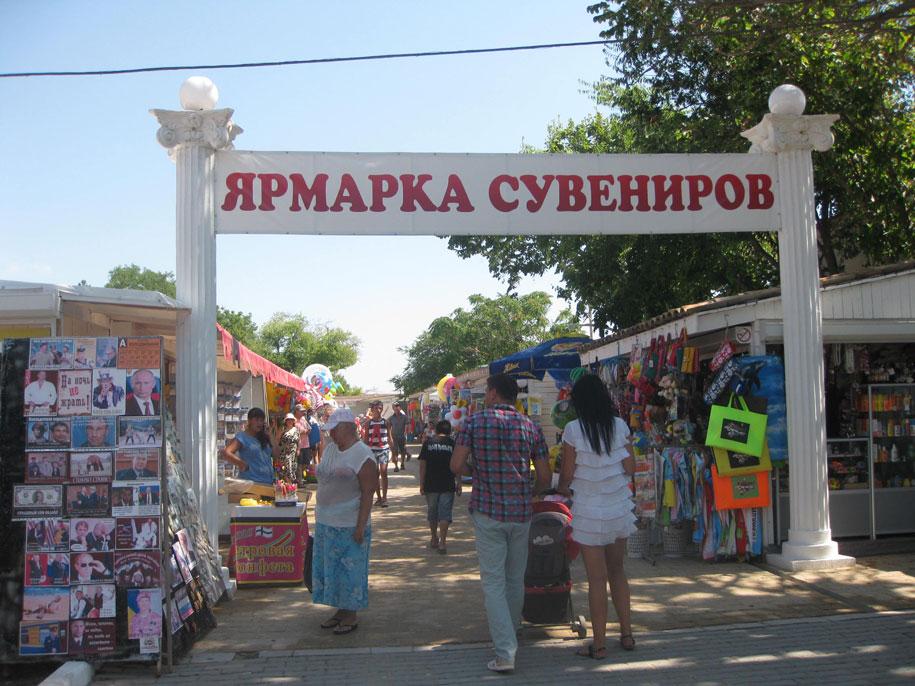 Ярмарка сувениров на набережной Евпатории