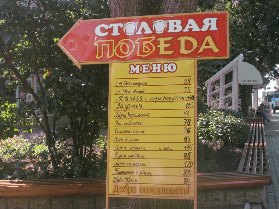 Цены в столовых Евпатории