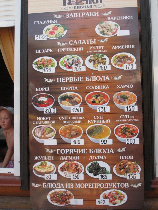 Цены в Крыму в кафе