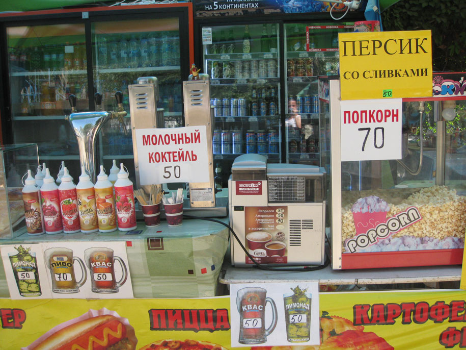Цены в Крыму, сладости и напитки