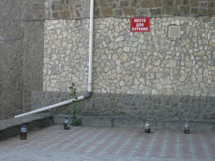 Место для курения, Золотые пляжи Феодосии